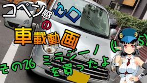 コペン感ゼロ_その26_ミラジーノ納車